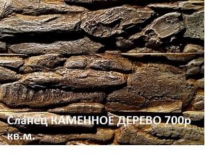 560 X 453 131.4 Kb 640 X 428 87.5 Kb Декоративный камень от производителя