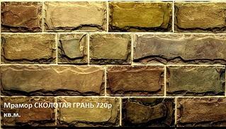 1024 X 583 325.2 Kb 560 X 453 131.4 Kb 640 X 428 87.5 Kb Декоративный камень от производителя
