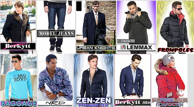 873 X 483 971.5 Kb ВА*РГАС куртки, пальто, сумки, футболки, поло, платья, сбор N 4 =ждем= // сбор N5