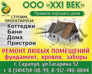 1920 X 1533 823.9 Kb Строительство домов и бань. Визитки