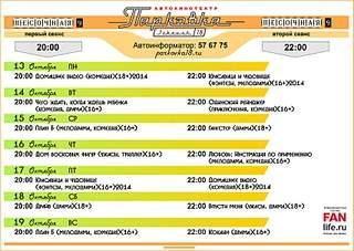 1707 X 1212 750.9 Kb Автомобильный кинотеатр 'Парковка'