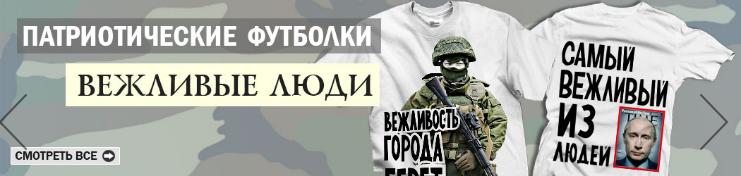 741 x 176 Вежливые люди в футболках )