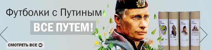 740 x 176 741 x 176 Вежливые люди в футболках )