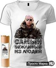 300 X 361 30.2 Kb Вежливые люди в футболках )