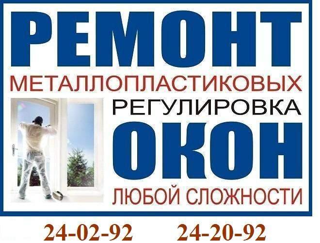 660 x 501 КОМПЛЕКСНЫЙ РЕМОНТ ОКОН ПВХ (делаем все)