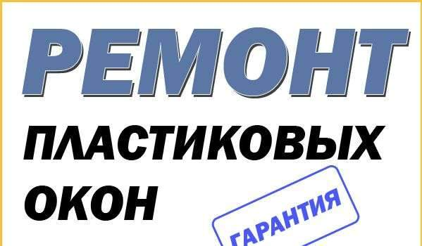 599 x 350 КОМПЛЕКСНЫЙ РЕМОНТ ОКОН ПВХ (делаем все)