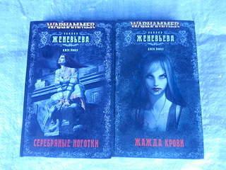 1920 X 1440 276.7 Kb 1920 X 2560 449.1 Kb Продам книги WARHAMMER