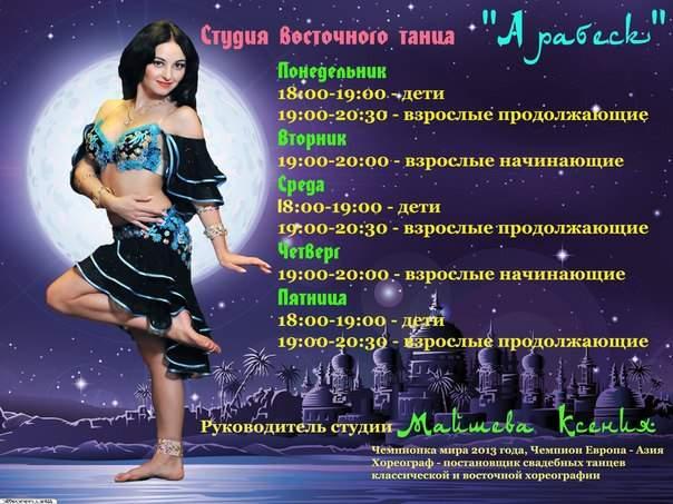 604 x 453 Студия танца 'АРАБЕСК'! Танец живота, strip, стрейчинг!