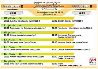 1707 X 1212 742.7 Kb Автомобильный кинотеатр 'Парковка'