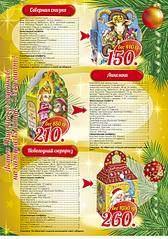 1920 X 2729 929.1 Kb 1920 X 2700 712.0 Kb Дед мороз, новогдние подарки, и все что связано с Новым Годом