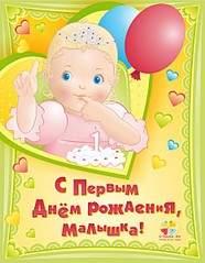 Малышке 1 месяц поздравления в прозе 35