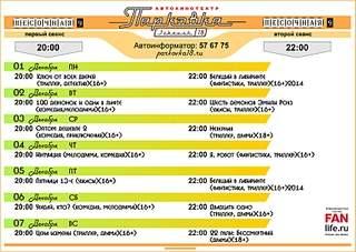 1707 X 1212 762.5 Kb Автомобильный кинотеатр 'Парковка'