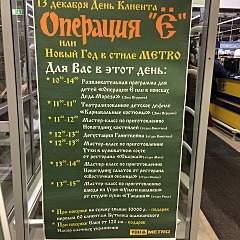 960 X 960 354.4 Kb METRO Cash & Carry в Ижевске - обсуждение!