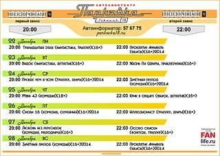 1707 X 1212 751.5 Kb Автомобильный кинотеатр 'Парковка'
