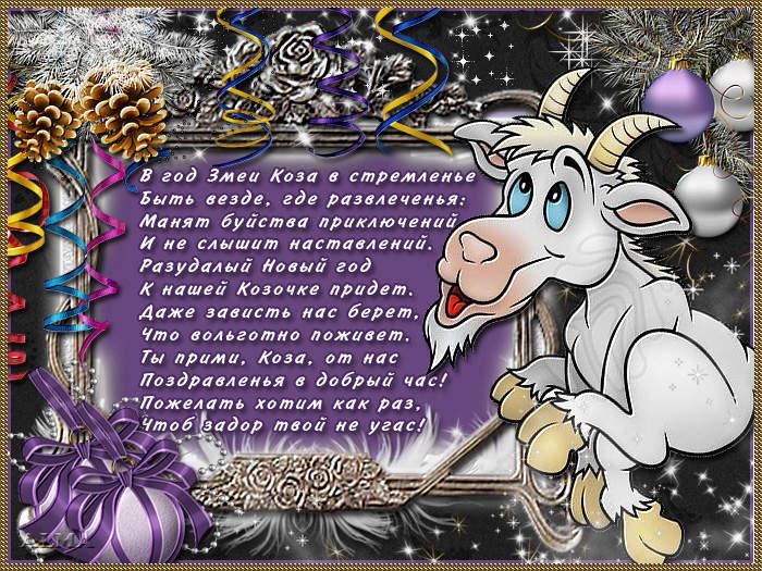 К новому году коза