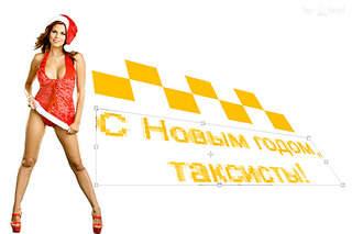 500 X 333  59.5 Kb всех водителей такси и пассажиров с наступающим НГ. как? где отмечать? кто работать?