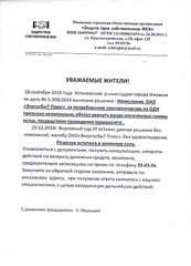 1264 X 1752 172.6 Kb Платежки ОАО 'Энергосбыт Плюс ' незаконны