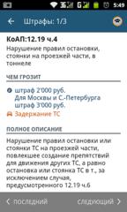 480 X 800 79.8 Kb Наглость ДНДешников... часть 2
