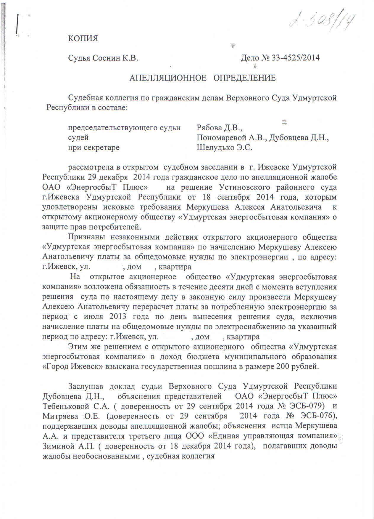 заявление на соседей в роспотребнадзор бланк