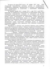 1264 X 1752 305.9 Kb Платежки ОАО 'Энергосбыт Плюс ' незаконны