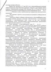 1264 X 1752 302.3 Kb Платежки ОАО 'Энергосбыт Плюс ' незаконны