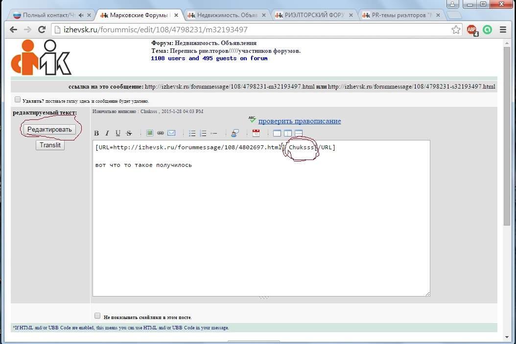 Как сделать чтобы ссылка была словом в контакте 154