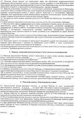 1143 X 1659 438.8 Kb Товарищи юристы, нужны Ваши комментарии)