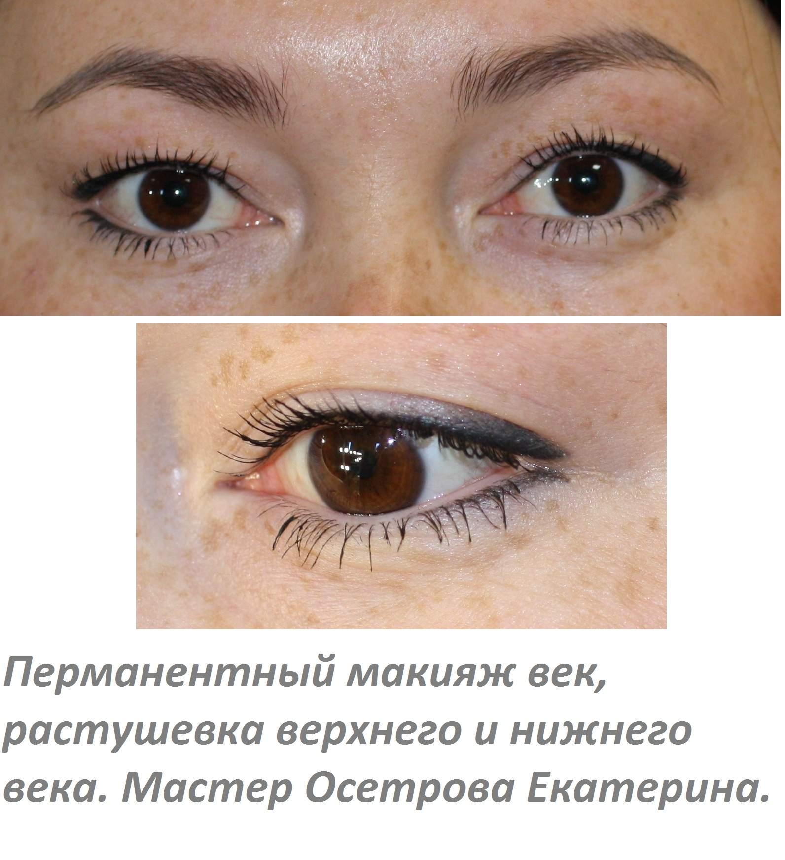 Перманентный макияж глаз нижнего и верхнего века фото