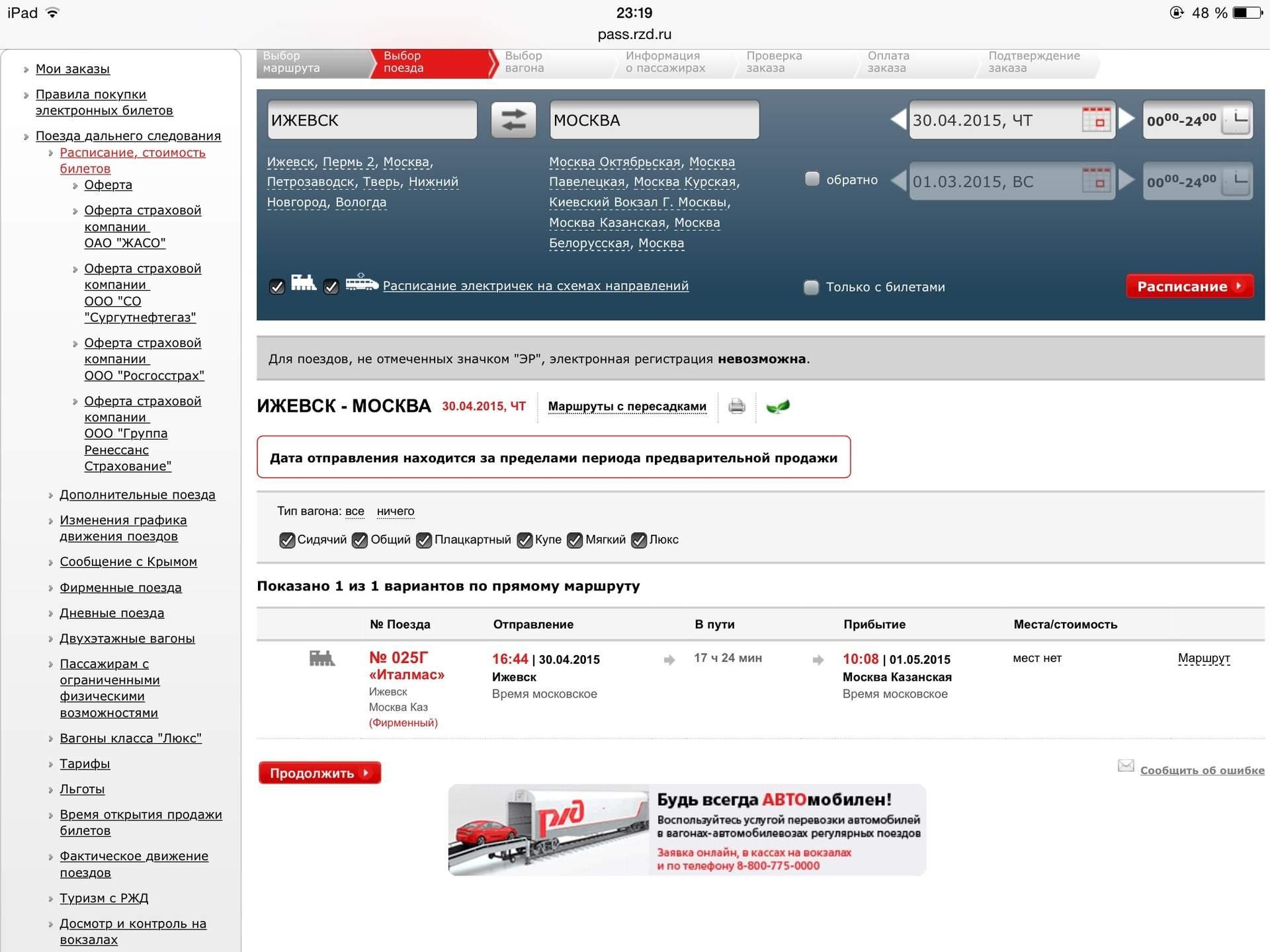 Ржд челябинск официальный сайт билеты