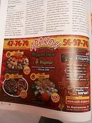 1920 X 2560 460.2 Kb 1920 X 1440 460.9 Kb Роллы от 'Дракона': обрезки куриной шкуры и скисшие помидоры.