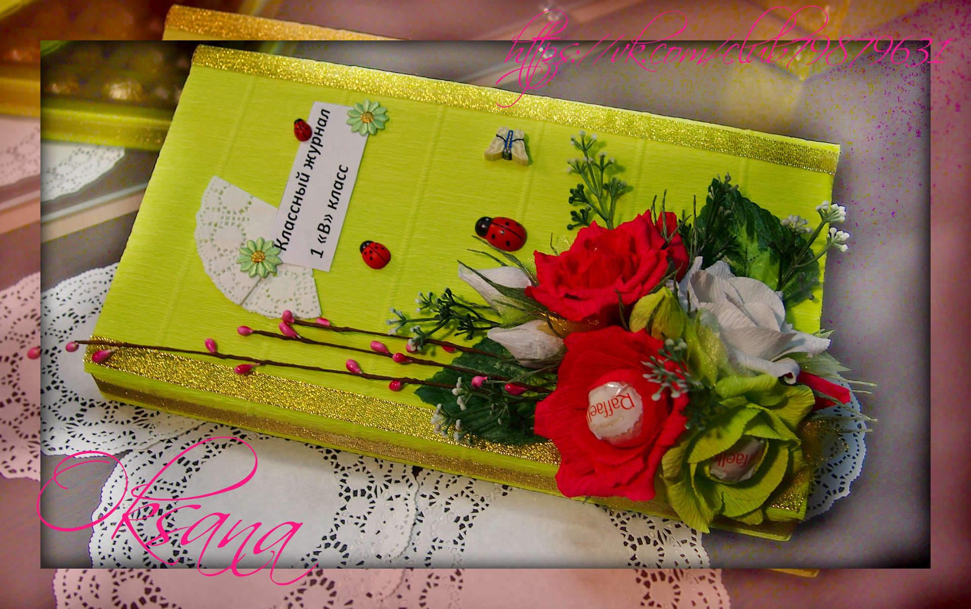 Классный журнал из коробки конфет как сделать 915