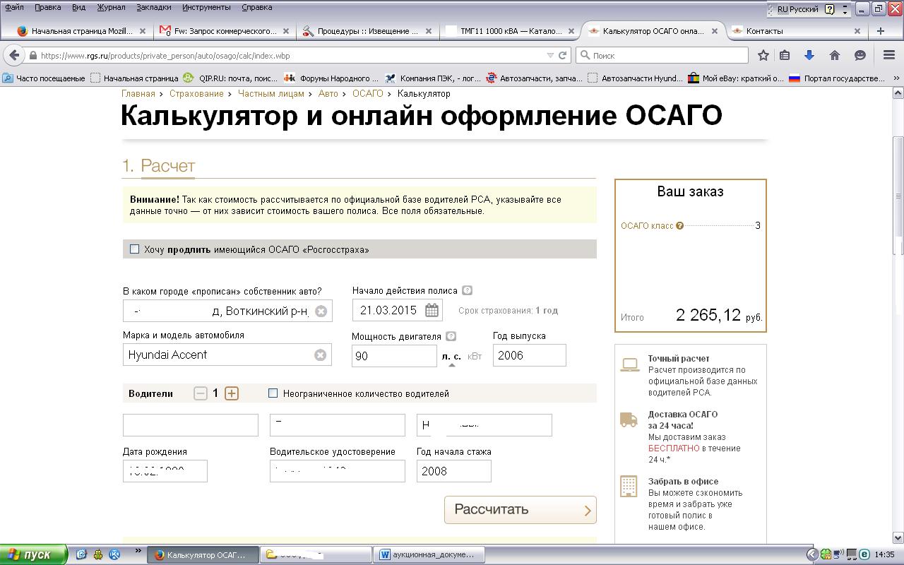 www rgs ru бланк заявления