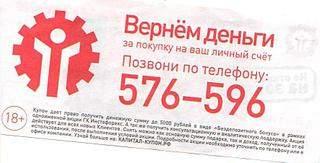 885 X 451 60.3 Kb Акции, скидки, подарки в магазинах Ижевска