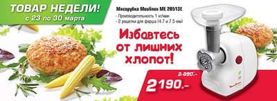 783 X 286  85.5 Kb 783 X 286  65.5 Kb Магазин кухонной техники 'Goodmarkt.ru' Удмуртская 265