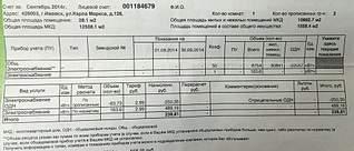 1920 X 820 456.7 Kb Платежки ОАО 'Энергосбыт Плюс ' незаконны