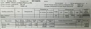 1920 X 615 342.9 Kb 1920 X 820 456.7 Kb Платежки ОАО 'Энергосбыт Плюс ' незаконны