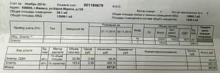 1920 X 640 345.1 Kb 1920 X 615 342.9 Kb 1920 X 820 456.7 Kb Платежки ОАО 'Энергосбыт Плюс ' незаконны