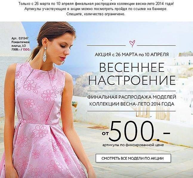 Брендовая Одежда Распродажа