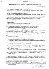 1920 X 2715 536.7 Kb ЖК 'ВЕГА'. ул. К.Маркса, д. 455 (18-2)