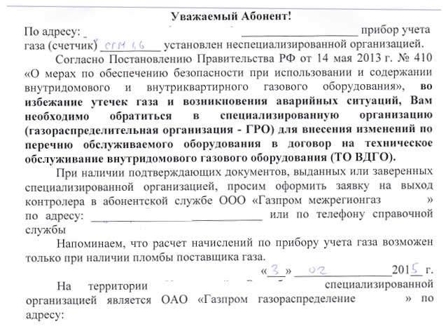 города Постановление о счетчиках электроэнергии 2017 Да