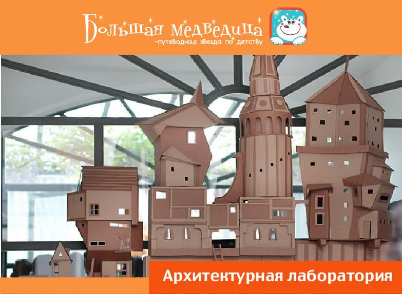 Замок из картона мастер класс