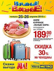 740 X 973 491.5 Kb METRO Cash & Carry в Ижевске - обсуждение!