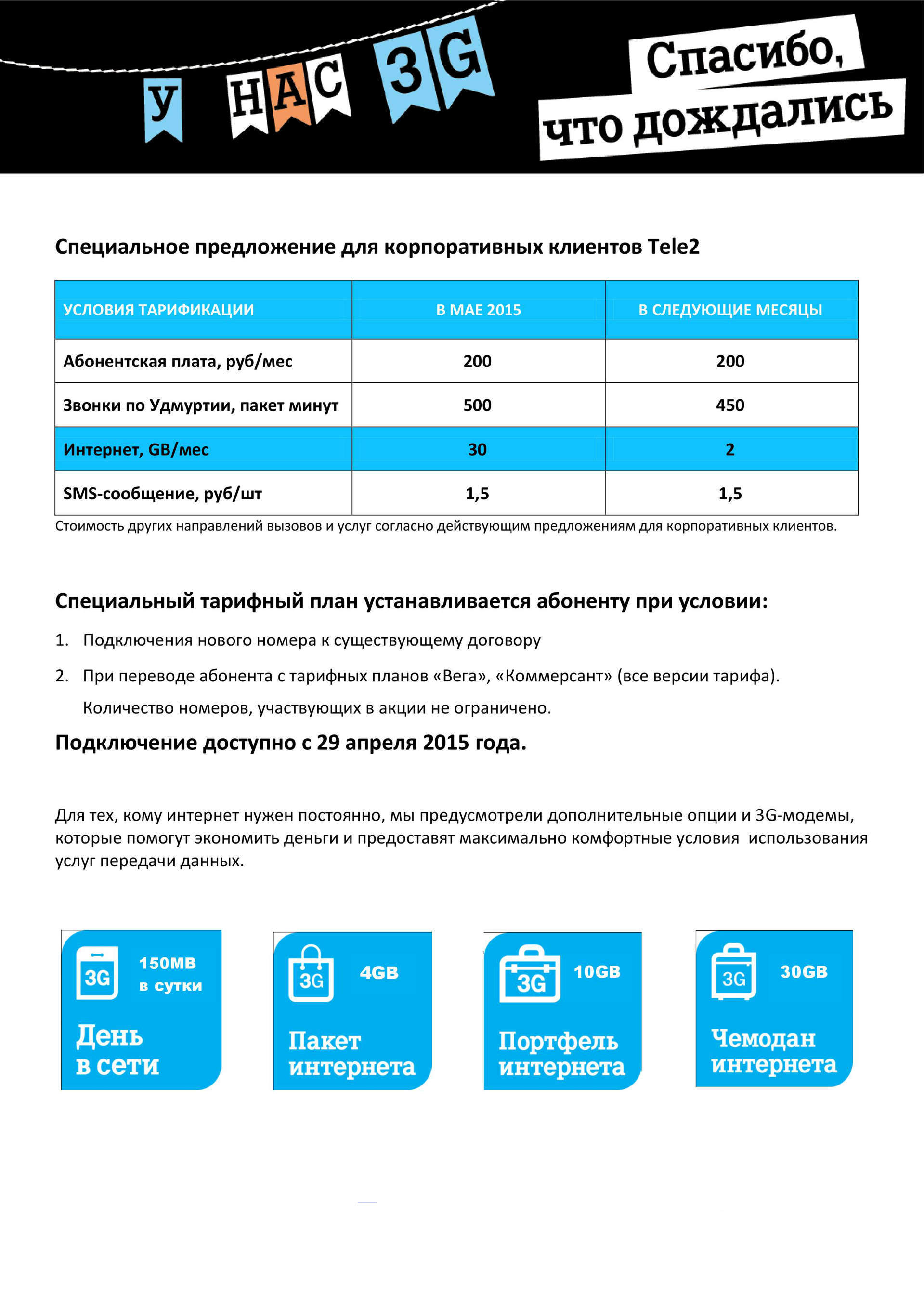 Выгодные тарифы Теле2 и номера : Телефоны. Купить - Продать