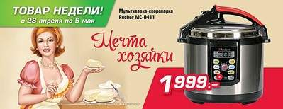 798 X 308  61.9 Kb Магазин кухонной техники 'Goodmarkt.ru' Удмуртская 265