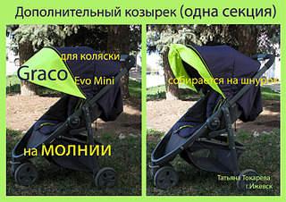 849 X 600 159.1 Kb ТЮНИНГ детских колясок и санок, стульчиков для кормления. НОВИНКА Матрасик-медвежонок