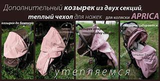 1183 X 600 212.0 Kb ТЮНИНГ детских колясок и санок, стульчиков для кормления. НОВИНКА Матрасик-медвежонок