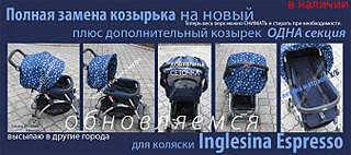 1350 X 600 220.9 Kb ТЮНИНГ детских колясок и санок, стульчиков для кормления. НОВИНКА Матрасик-медвежонок