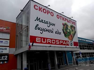 1920 X 1440 171.5 Kb EuroSPAR - магазин готовой еды в Ижевске