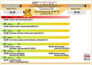 1707 X 1212 667.8 Kb Автомобильный кинотеатр 'Парковка'