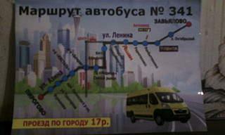 1600 X 960 305.1 Kb 341 маршрутка (Завьялово-Пирогово)